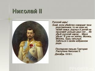 Николай II Русский царь! Знай, если убийство совершат твои родственники, то ни о