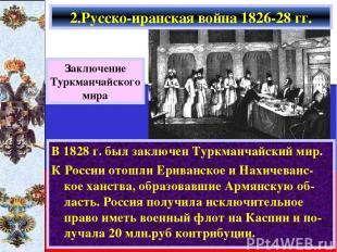 В 1828 г. был заключен Туркманчайский мир. К России отошли Ериванское и Нахичева