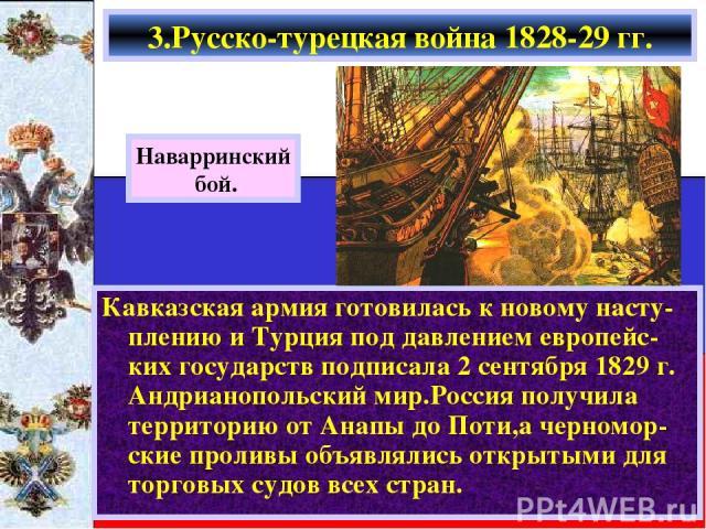 Кавказская армия готовилась к новому насту-плению и Турция под давлением европейс-ких государств подписала 2 сентября 1829 г. Андрианопольский мир.Россия получила территорию от Анапы до Поти,а черномор-ские проливы объявлялись открытыми для торговых…