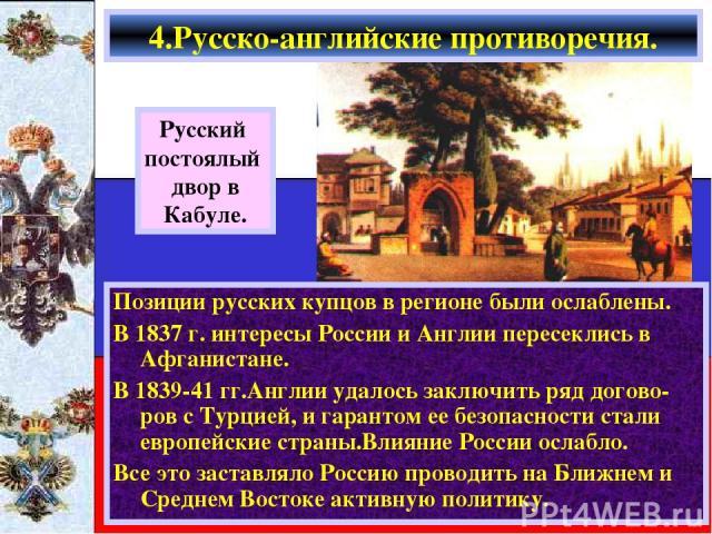 В 1833 г. Россия и Турция установили союзнические отношения-Турция не пускала военные суда др. стран в Черное море,а Россия обязалась оказывать Турции военную помощь. Это привело к обострению отношений с Англией,ко-торая стала поддерживать националь…