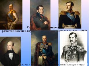 Социально-экономическое развитие России и внутренняя политика Николая / (1825—18
