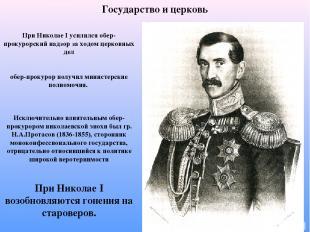 Государство и церковь Исключительно влиятельным обер-прокурором николаевской эпо