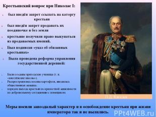 Крестьянский вопрос при Николае I: был введён запрет ссылать на каторгу крестьян