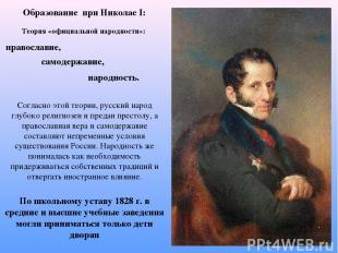 Образование при Николае I: Теория «официальной народности»: православие, самодер