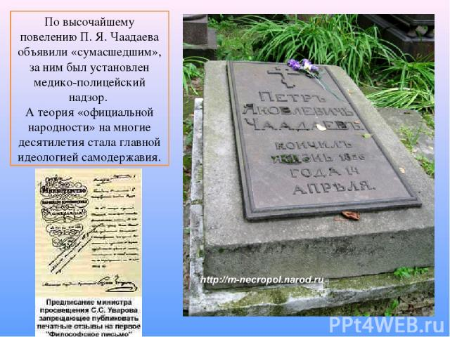 По высочайшему повелению П. Я. Чаадаева объявили «сумасшедшим», за ним был установлен медико-полицейский надзор. А теория «официальной народности» на многие десятилетия стала главной идеологией самодержавия.