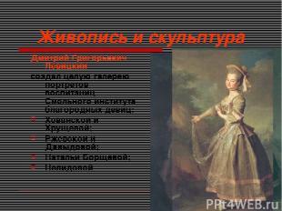 Живопись и скульптура Дмитрий Григорьевич Левицкий создал целую галерею портрето