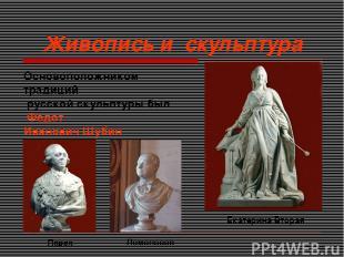 Живопись и скульптура Основоположником традиций русской скульптуры был Федот Ива