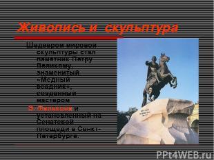 Живопись и скульптура Шедевром мировой скульптуры стал памятник Петру Великому,
