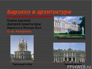 Барокко в архитектуре Самой крупной фигурой архитектуры барокко в России был Б.-