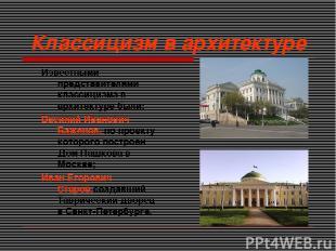 Классицизм в архитектуре Известными представителями классицизма в архитектуре бы