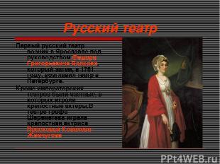 Русский театр Первый русский театр возник в Ярославле под руководством Федора Гр