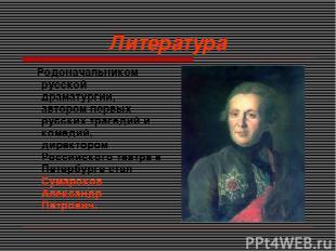 Литература Родоначальником русской драматургии, автором первых русских трагедий