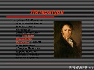 Литература На рубеже 18 -19 веков основоположником нового стиля в литературе – с