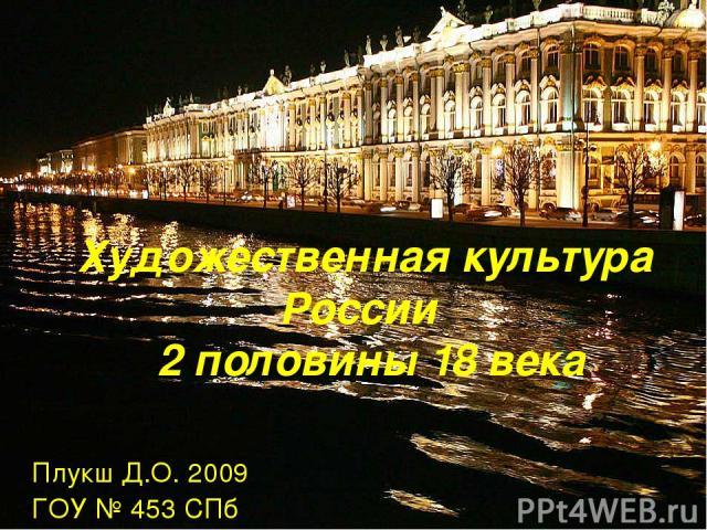 Художественная культура России 2 половины 18 века Плукш Д.О. 2009 ГОУ № 453 СПб