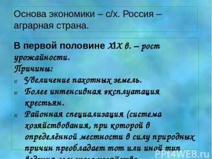 Основа экономики – с/х. Россия – аграрная страна. В первой половине XlX в. – рос