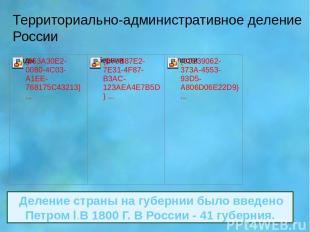 Территориально-административное деление России Деление страны на губернии было в
