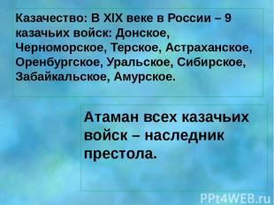 Казачество: В XlX веке в России – 9 казачьих войск: Донское, Черноморское, Терск