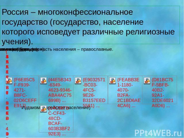 Россия – многоконфессиональное государство (государство, население которого исповедует различные религиозные учения).