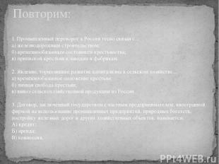 Повторим: 1. Промышленный переворот в России тесно связан с... а) железнодорожны
