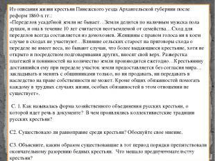 Из описания жизни крестьян Пинежского уезда Архангельской губернии после реформ