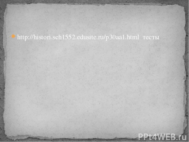 http://histori.sch1552.edusite.ru/p30aa1.html тесты