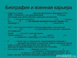 Биография и военная карьера Родился в семье бригадира Василия Денисовича Давыдов