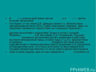 В 1827 г. с успехом действовал против персов, а в 1831 г. — против польских мяте