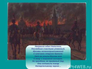 Напрасно ждал Наполеон, Последним счастьем упоенный, Москвы коленоприклоненной С