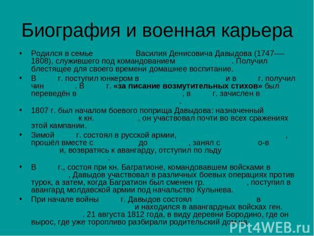 Биография и военная карьера Родился в семье бригадира Василия Денисовича Давыдова (1747—-1808), служившего под командованием А. В. Суворова. Получил блестящее для своего времени домашнее воспитание. В 1801 г. поступил юнкером в Кавалергардский полк …