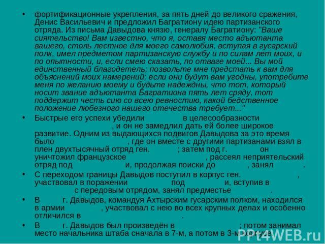 фортификационные укрепления, за пять дней до великого сражения, Денис Васильевич и предложил Багратиону идею партизанского отряда. Из письма Давыдова князю, генералу Багратиону: