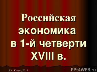 Российская экономика в 1-й четверти XVIII в. Л.А. Кацва, 2011