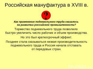 Российская мануфактура в XVIII в. Как применение подневольного труда сказалось н
