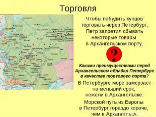 Торговля Чтобы побудить купцов торговать через Петербург, Петр запретил сбывать