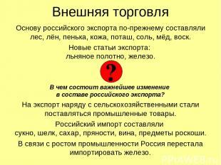 Внешняя торговля Основу российского экспорта по-прежнему составляли лес, лён, пе