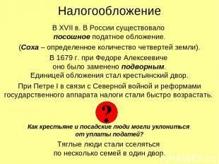 Налогообложение В XVII в. В России существовало посошное податное обложение. (Со