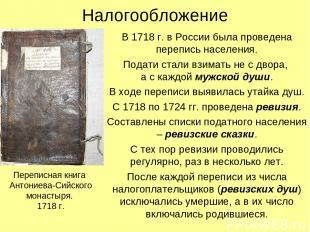 Налогообложение В 1718 г. в России была проведена перепись населения. Подати ста