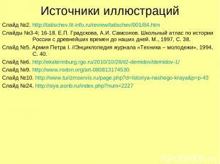 Источники иллюстраций Слайд №2. http://tatischev.lit-info.ru/review/tatischev/00