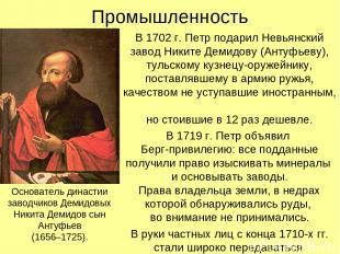 Промышленность В 1702 г. Петр подарил Невьянский завод Никите Демидову (Антуфьев