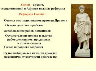 Солон – архонт, осуществивший в Афинах важные реформы Реформы Солона: Отмена жес