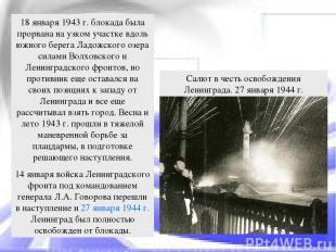 18 января 1943 г. блокада была прорвана на узком участке вдоль южного берега Лад