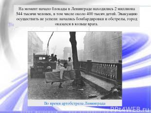 На момент начало блокады в Ленинграде находились 2 миллиона 544 тысячи человек,