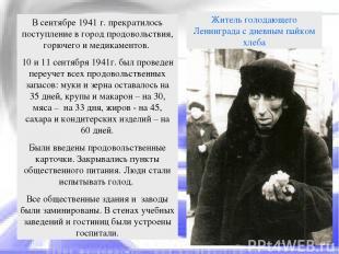 В сентябре 1941 г. прекратилось поступление в город продовольствия, горючего и м
