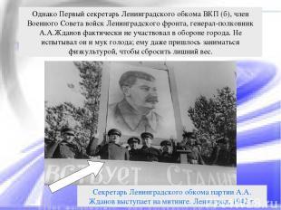 Однако Первый секретарь Ленинградского обкома ВКП (б), член Военного Совета войс