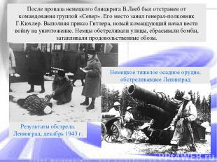 После провала немецкого блицкрига В.Лееб был отстранен от командования группой «