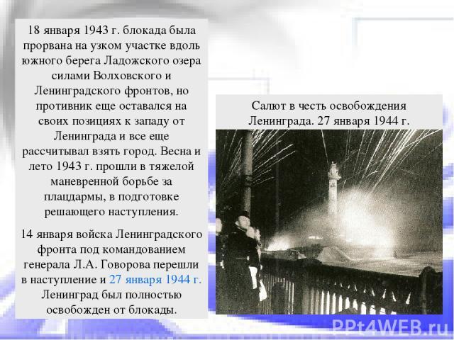18 января 1943 г. блокада была прорвана на узком участке вдоль южного берега Ладожского озера силами Волховского и Ленинградского фронтов, но противник еще оставался на своих позициях к западу от Ленинграда и все еще рассчитывал взять город. Весна и…