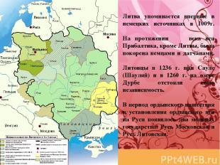 Литва упоминается впервые в немецких источниках в 1009г. На протяжении ΧΙΙΙ века