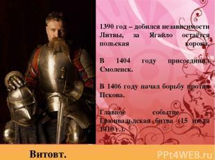 1390 год – добился независимости Литвы, за Ягайло остаётся польская корона. В 14