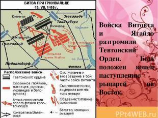 Войска Витовта и Ягайло разгромили Тевтонский Орден. Был положен конец наступлен