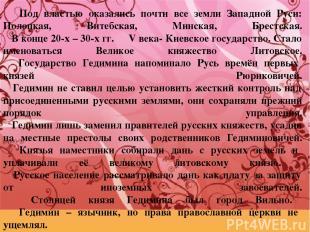 Под властью оказались почти все земли Западной Руси: Полоцкая, Витебская, Минска