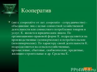 Кооператив (англ. cooperative от лат. cooperatio - сотрудничество) - объединение